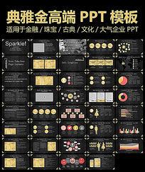 高端古典金色珠宝文化大气PPT模板