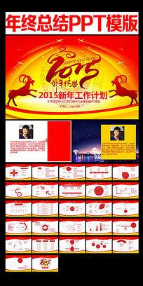 红色2015年工作计划PPT模版