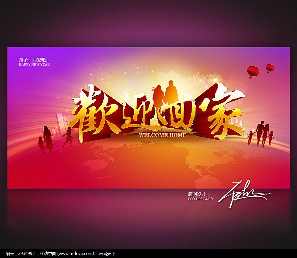 欢迎回家春节创意海报设计图片