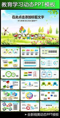 卡通幼儿园PPT模板