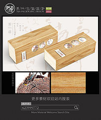 木纹高档茶叶包装设计展开图