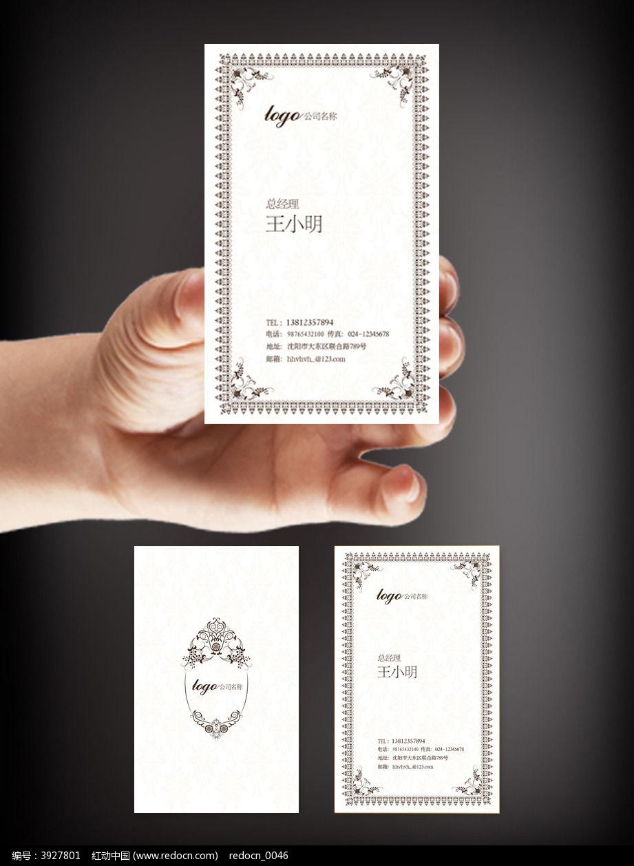 欧式花纹名片背景图片