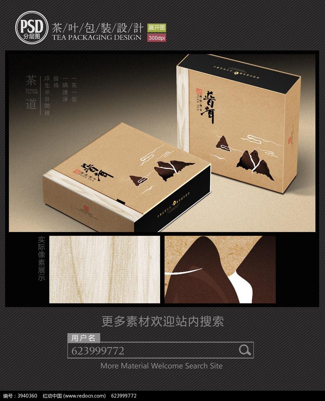 普洱茶礼盒包装设计展开图