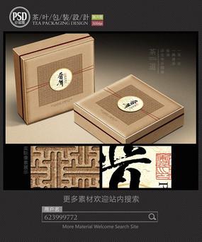 普洱茶叶包装设计展开图