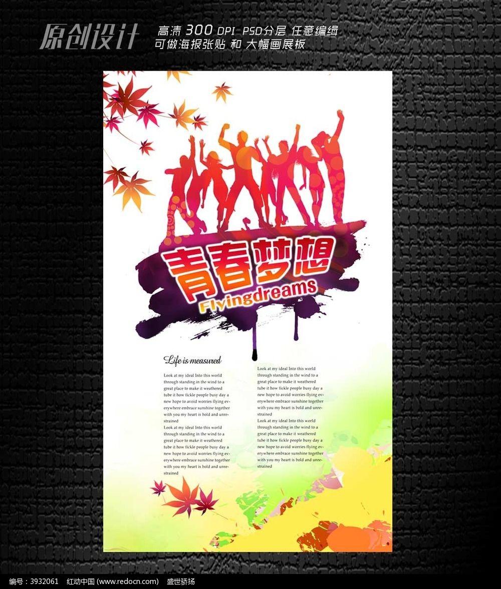 青春梦想海报图片