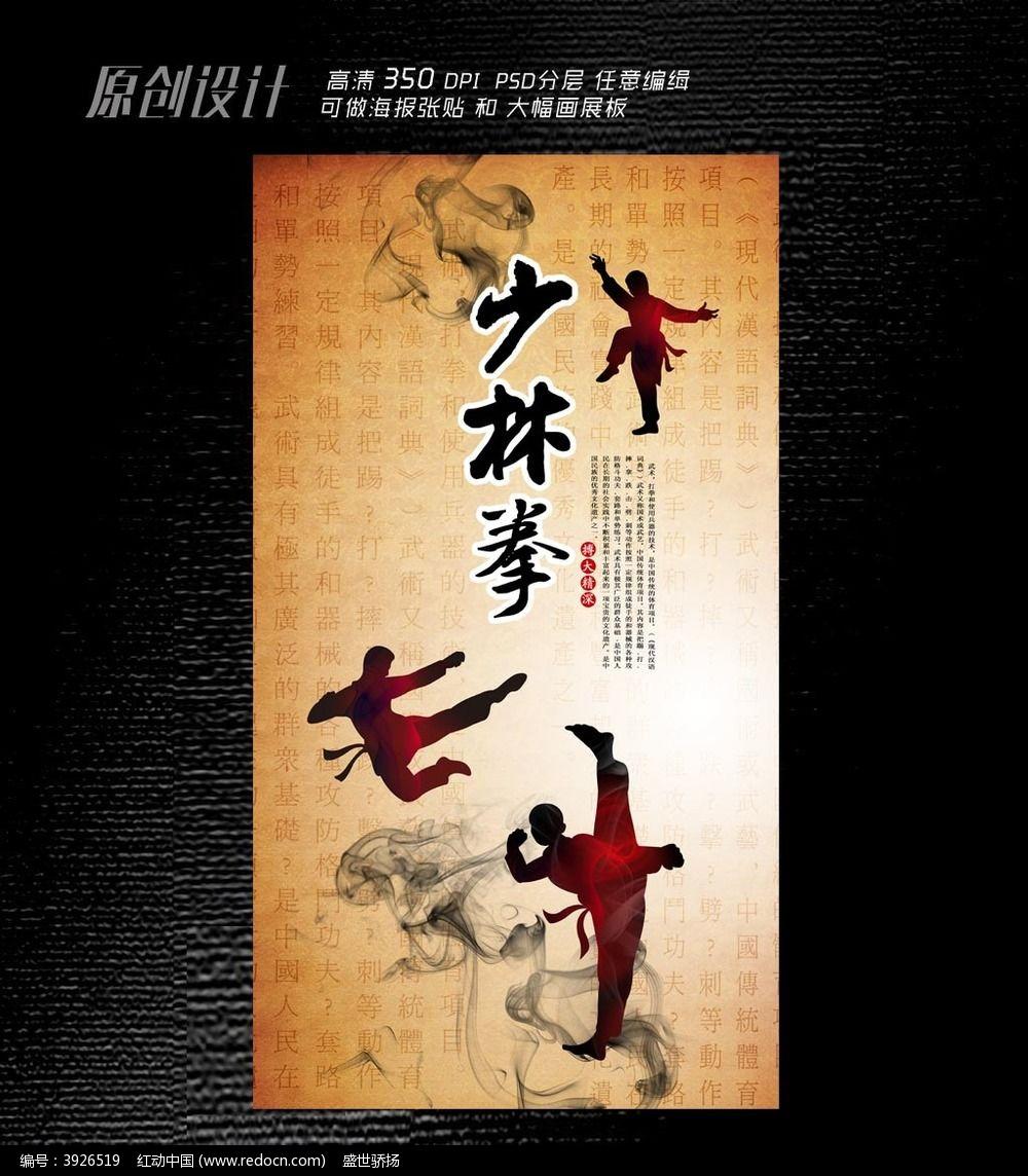 少林拳海报图片图片