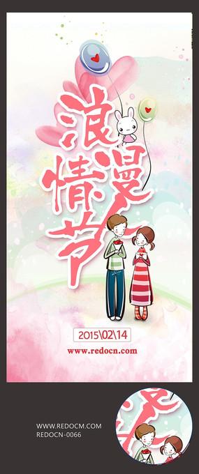 手绘浪漫情人节海报设计