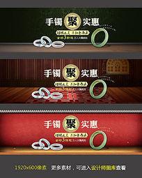 淘宝手镯促销海报