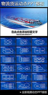 物流海运动态PPT模板