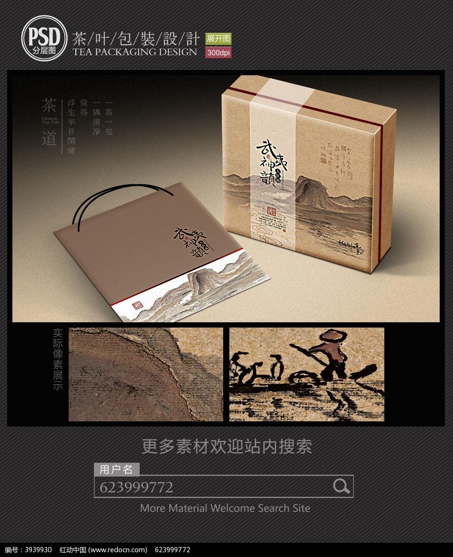 武夷神韵茶叶礼盒包装设计展开图图片