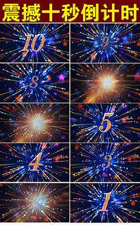 星光放射10秒倒计时PPT