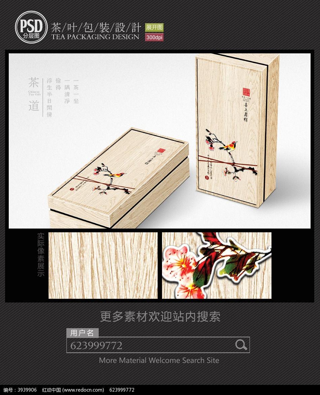 喜上眉梢茶叶礼盒包装设计展开图图片