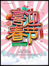喜迎春节促销海报