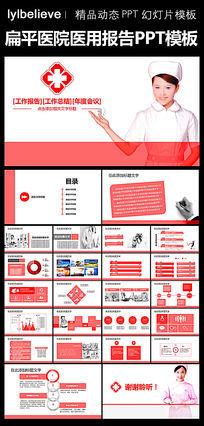 医疗实验医院PPT模板pptx素材下载 医疗美容ppt设计图片