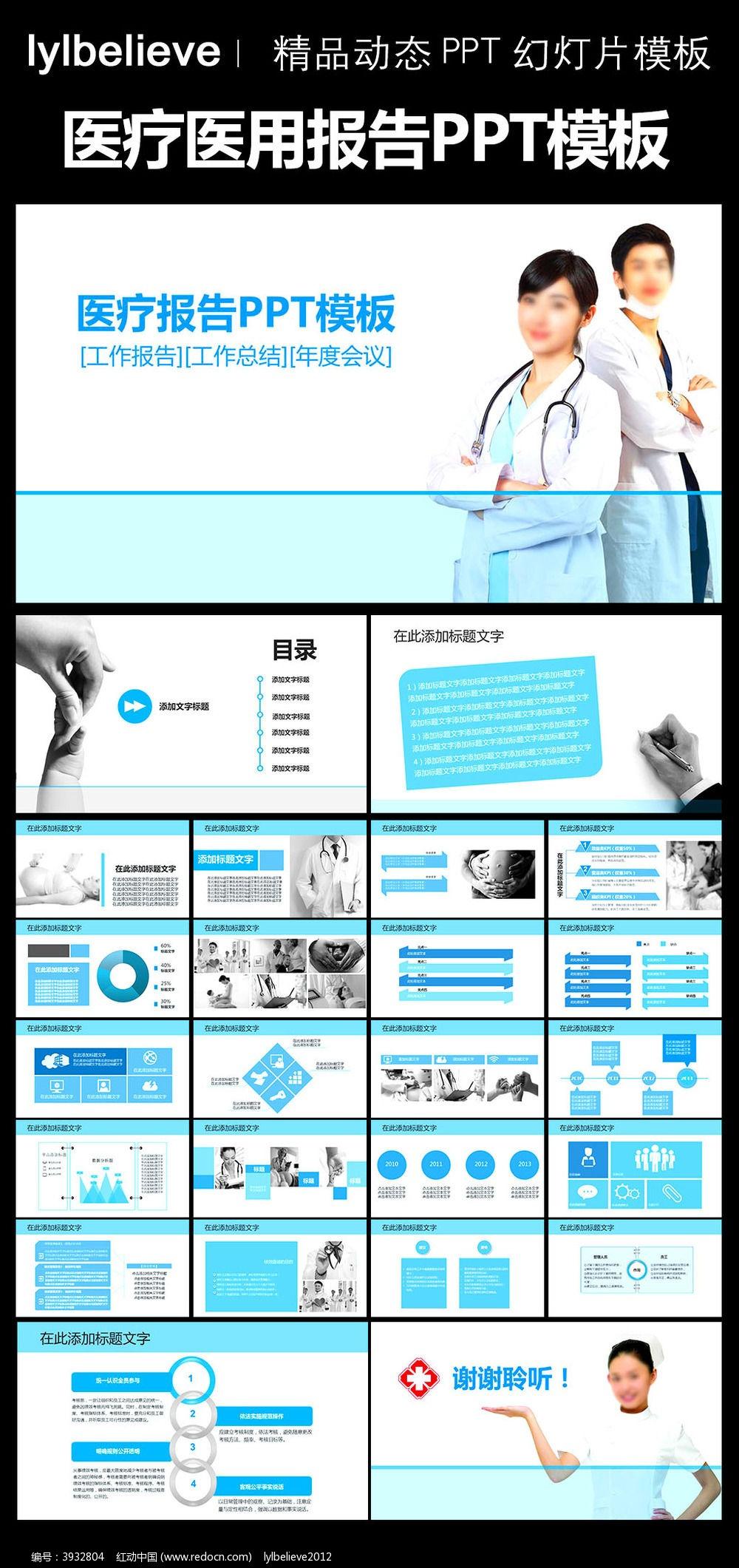 医学专业ppt模板图片下载