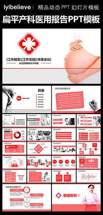 孕妇产科PPT模板下载 pptx