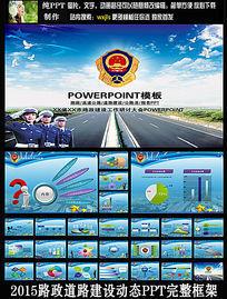 中国道路建设路政动态PPT素材