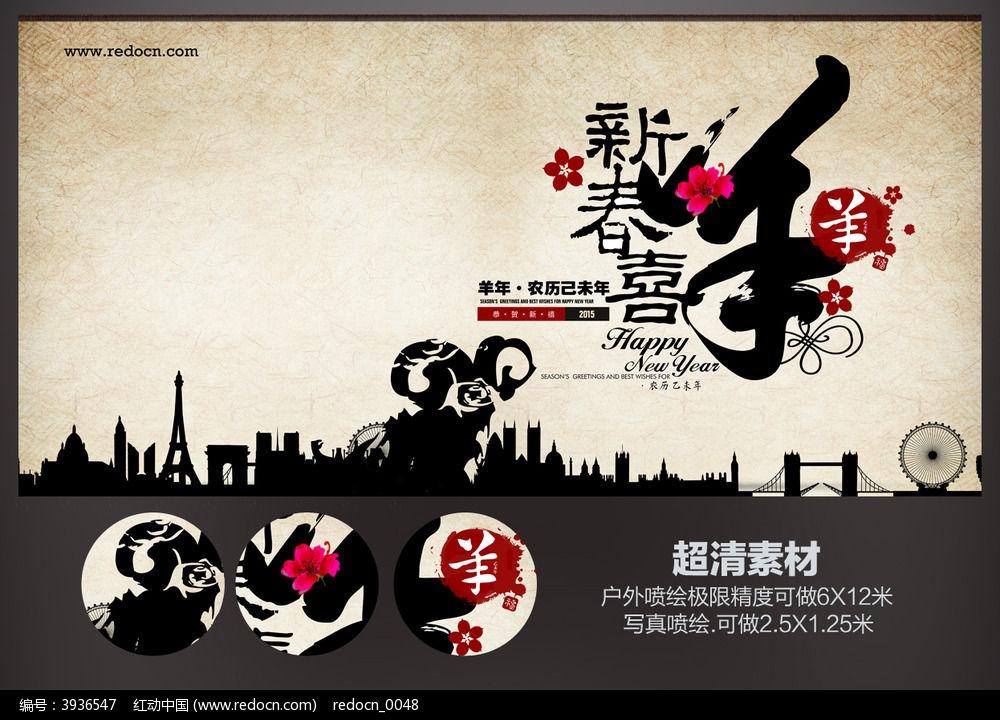 中国风新春喜羊羊羊年海报 节日素材图片素材