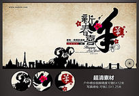 中国风新春喜羊羊羊年海报