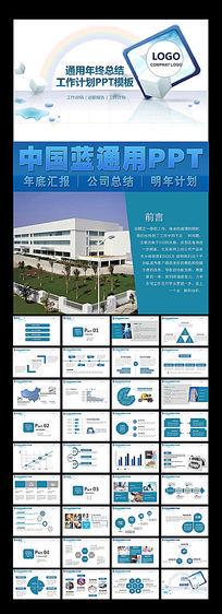 中国蓝扁平化PPT总结计划