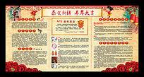 2015春节手抄板报