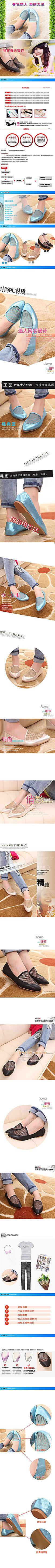 2015春夏女款网状圆头休闲鞋描述模版