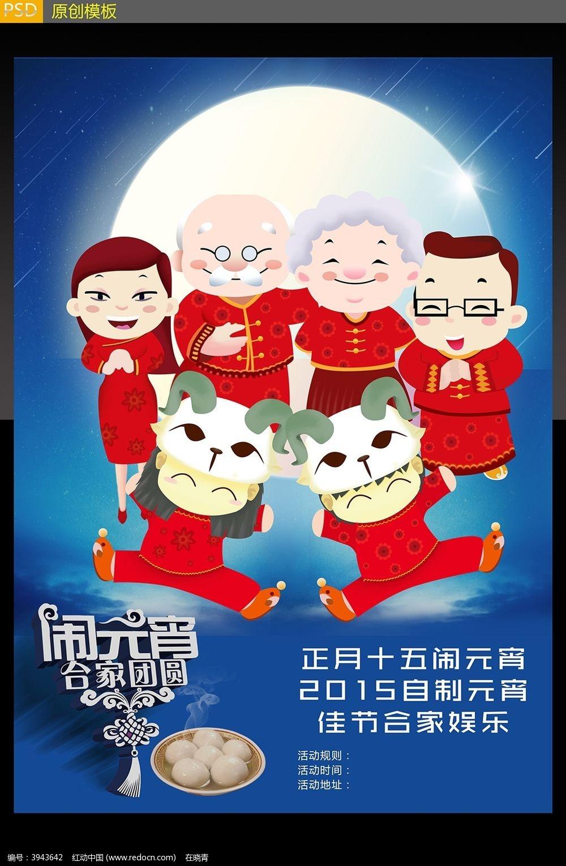 2015合家欢元宵节海报