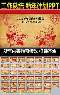 2015剪纸年终总结工作报告PPT图片