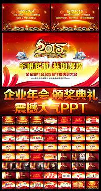 2015年会视频颁奖典礼年终总结PPT