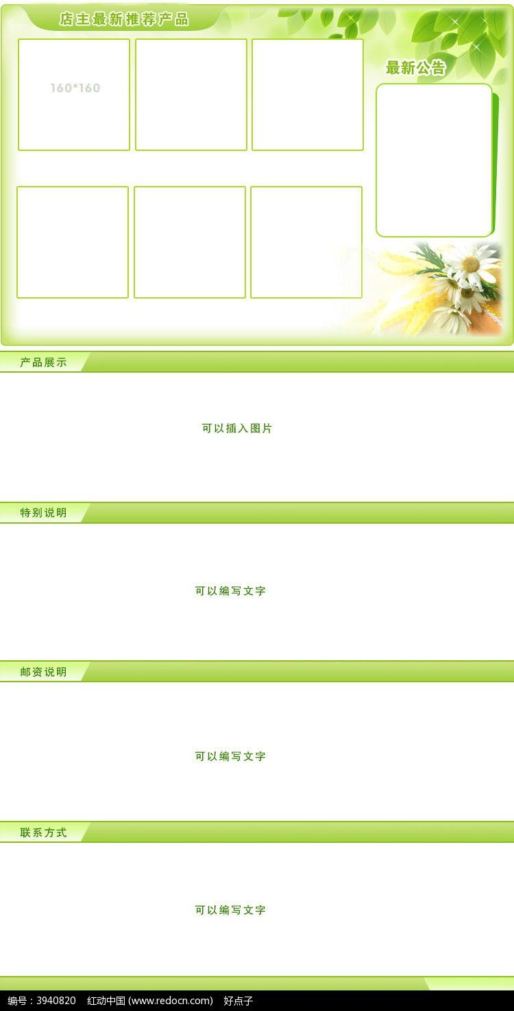 2015淘宝清晰草绿色宝贝描述页模版
