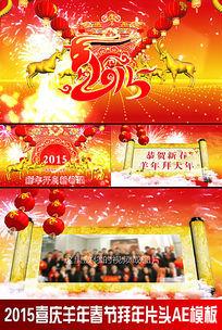 2015喜庆羊年春节拜年片头