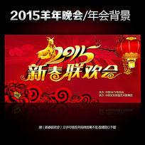 2015羊年春节晚会背景设计