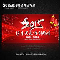 2015羊年春节晚会设计