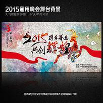 2015羊年公司年会背景