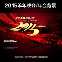 2015羊年新年晚会设计背景
