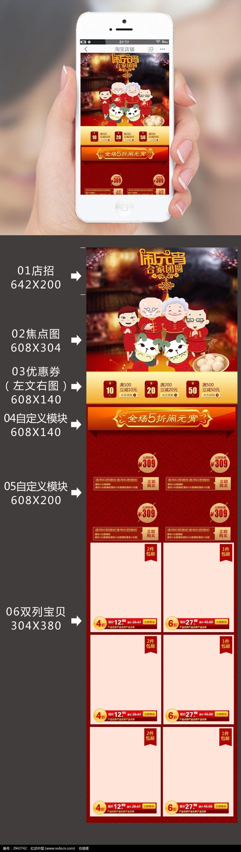 2015羊年元宵节淘宝手机端素材模板