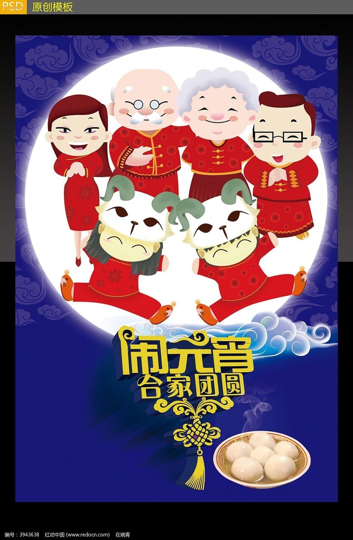 2015羊年元宵节海报