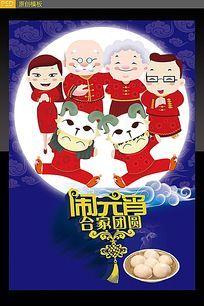 2015元宵节海报设计