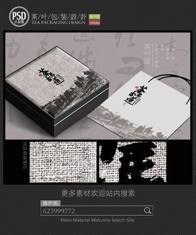 茶马古道普洱茶包装设计展开图