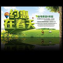 春季优惠活动宣传海报