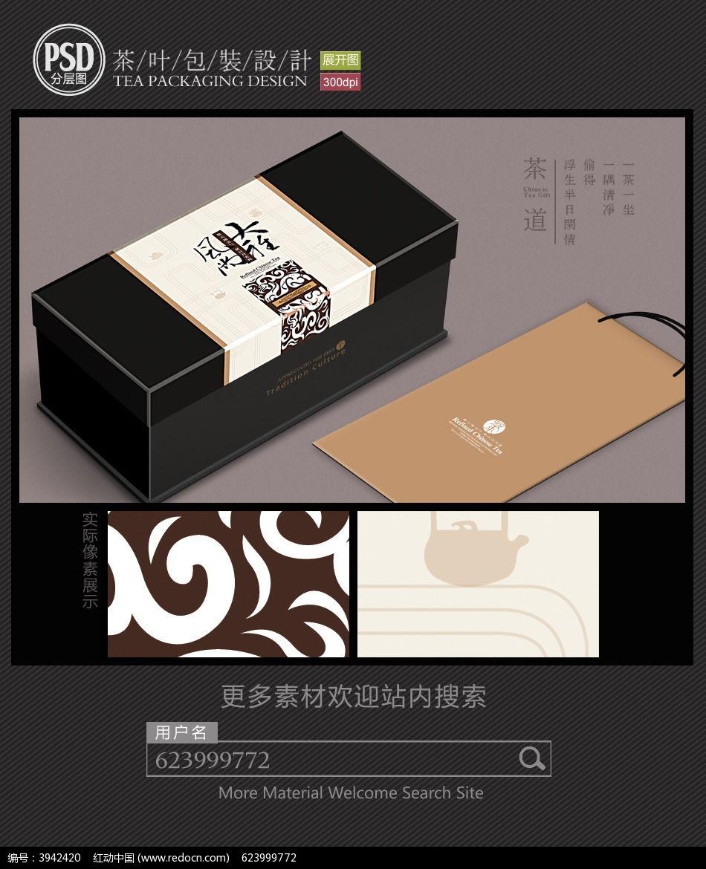 高檔茶禮盒包裝設計展開圖