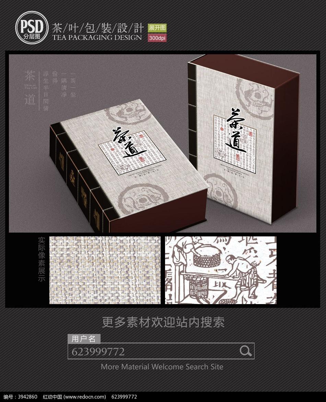 古典茶包装设计展开图图片
