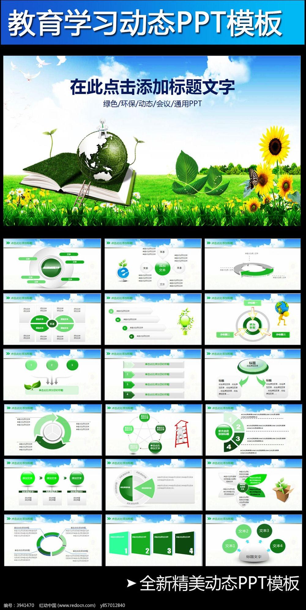 绿色教育学习课件动态ppt模板pptx素材下载