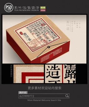 普洱茶包裝設計展開圖