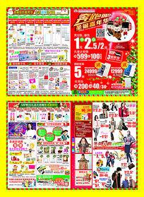 商场圣诞促销折页