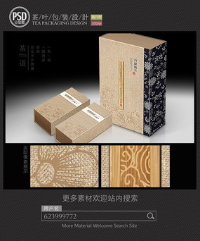西湖龙井茶包装设计展开图