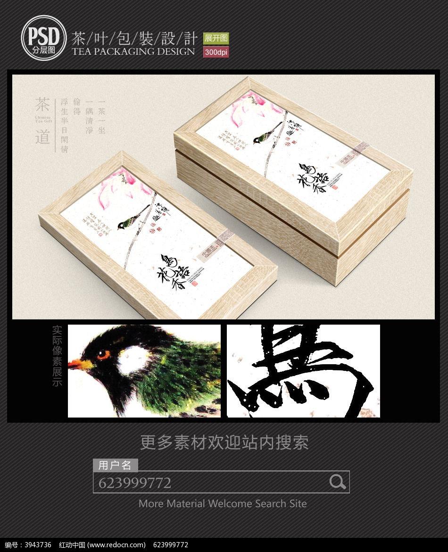 中国风茶叶包装设计展开图图片