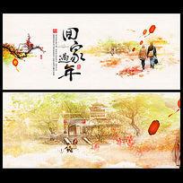 中国风春节回家过年海报设计