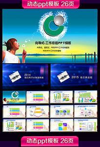 中国人寿PPT模板