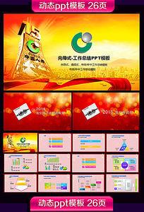 中国人寿保险公司PPT模板